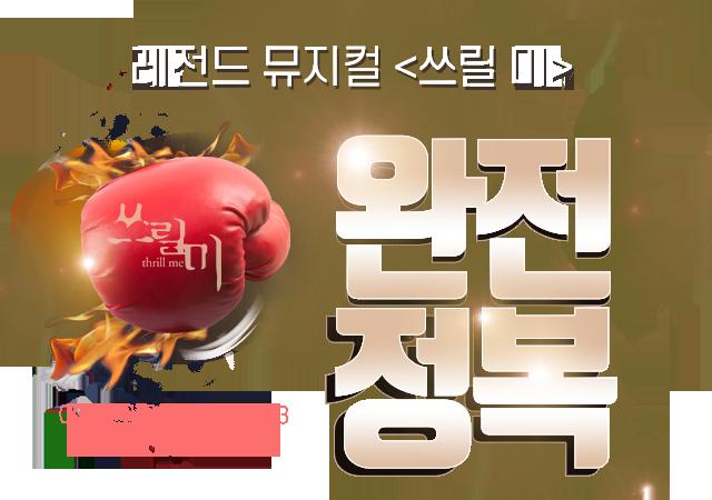 레전드뮤지컬 쓰릴미 완전정복