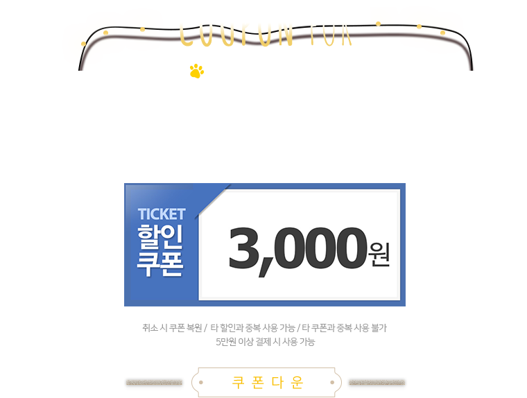 COUPON FOR CATS