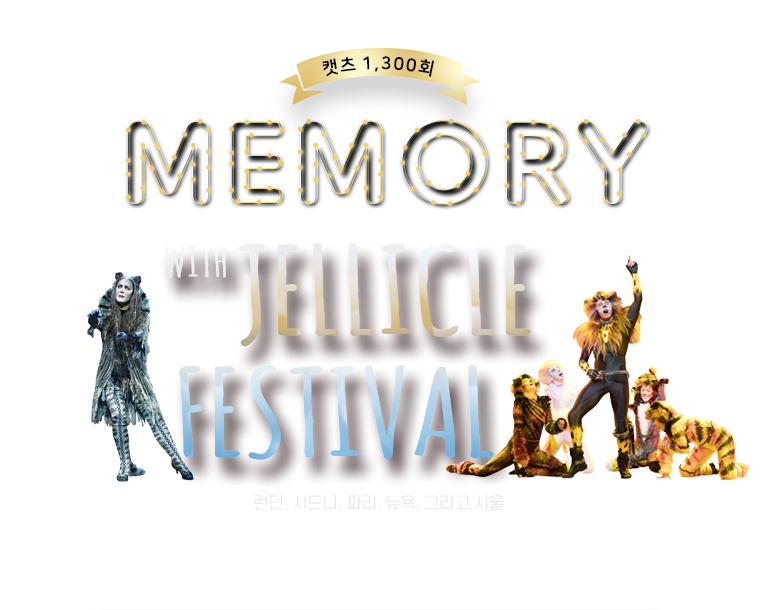 MEMORY with JELLICLE FESTIVAL