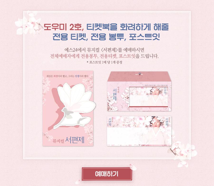 도우미 2호, 전용 티켓, 전용 봉투, 포스트잇