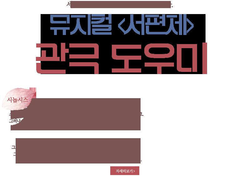 뮤지컬 <서편제> 관극 도우미