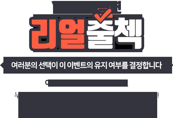 YES24공연 리얼출첵