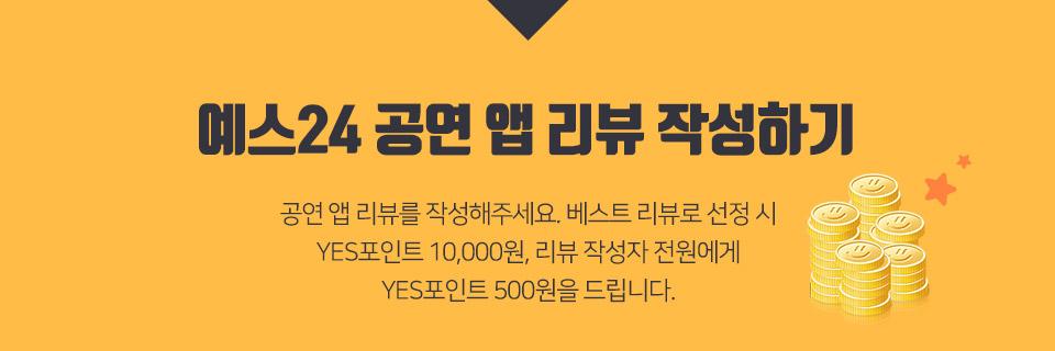 예스24 공연 앱 리뷰 작성하기