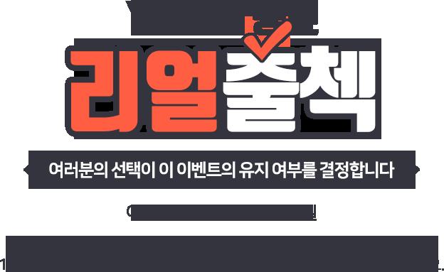 예스24 공연 리얼출첵