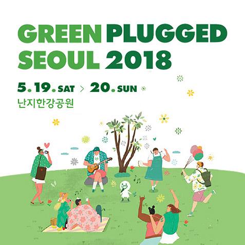 그린플러그드 서울