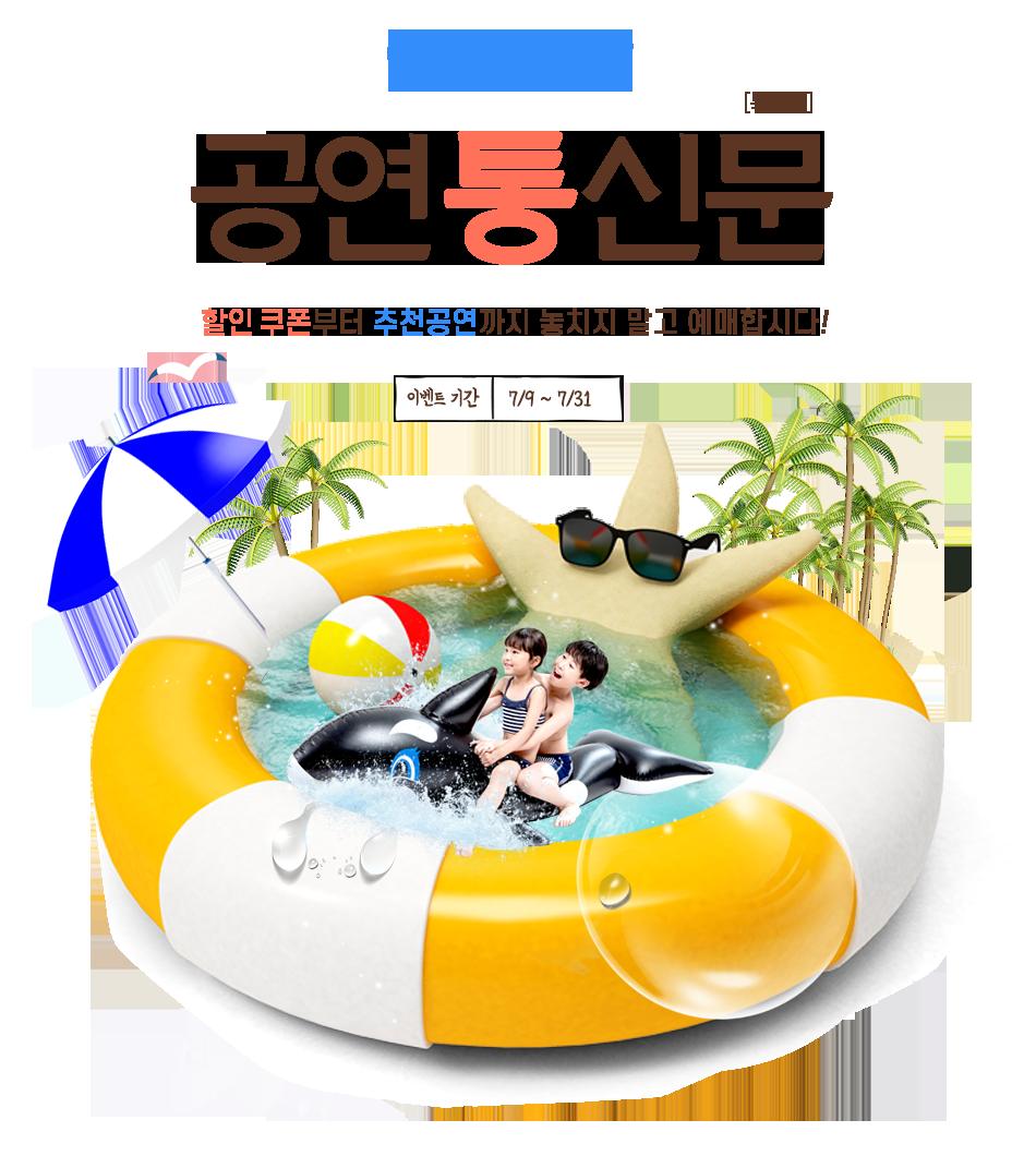 여름방학 공연통신문