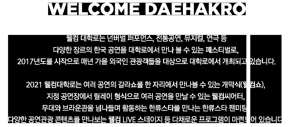 WELCOME DAEHAKRO