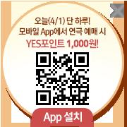 연극 예매 시 YES포인트 1,000원 적립!