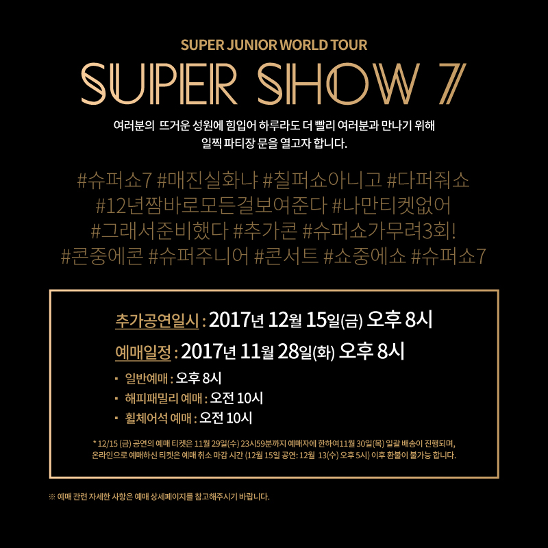 YES24 티켓 / [일반예매] SUPER JUNIOR WORLD TOUR SUPER SHOW7