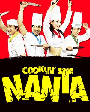 난타(NANTA)-충정로공연