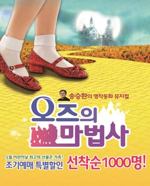 송승환의 명작동화뮤지컬-오즈의 마법사