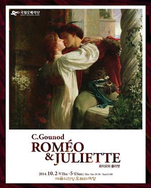 오페라<로미오와 줄리엣>
