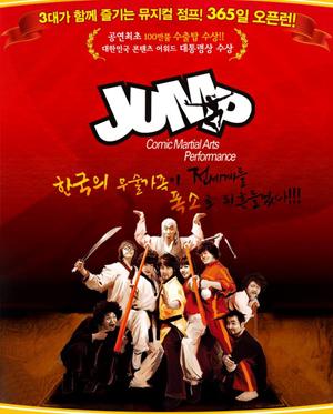 점프(JUMP)-전용극장(경향아트힐)