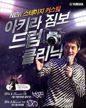 [서울]아키라짐보 드럼클리닉 2014 (Feat. 나단이스트)