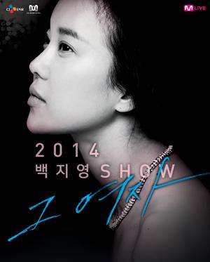 2014 백지영 쇼 [그 여자]