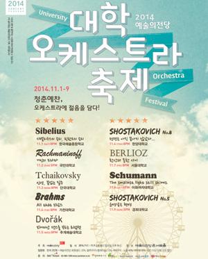 2014 대학 오케스트라 축제 - 한국예술종합학교