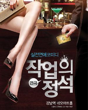 연극 [작업의 정석 1탄] - 강남