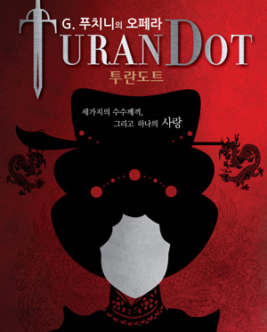 푸치니의 오페라 <투란도트>