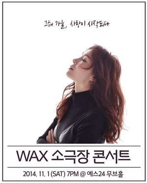 WAX 소극장 콘서트
