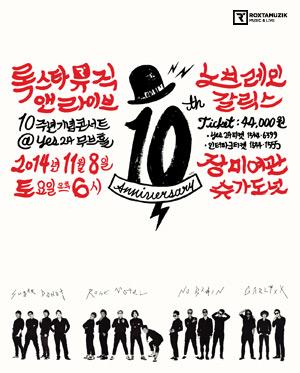 노브레인, 장미여관, 슈가도넛, 갈릭스 레이블 10주년 콘서트