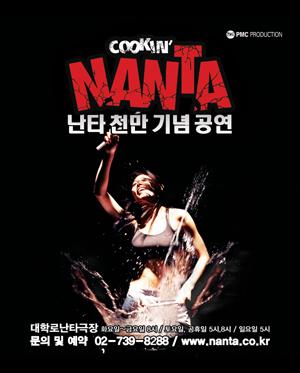 난타(NANTA)-대학로공연