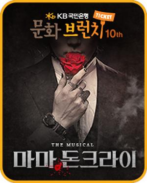 """KB국민은행""""문화브런치""""10번째-뮤지컬 마마 돈 크라이"""