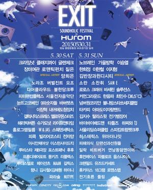사운드홀릭 페스티벌 2015 EXIT - 일반티켓