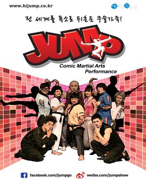 뮤지컬JUMP-명보아트홀 전용관