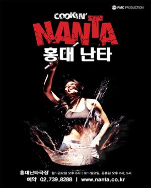 난타(NANTA)-홍대공연