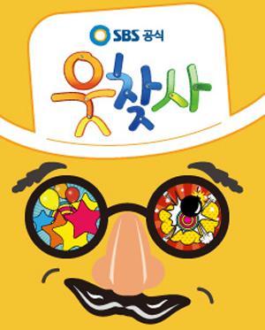 [대학로] SBS공식 웃찾사