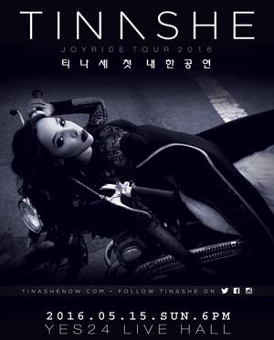 티나셰 첫 내한공연