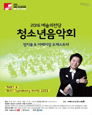 2016 예술의전당 청소년음악회(6월)
