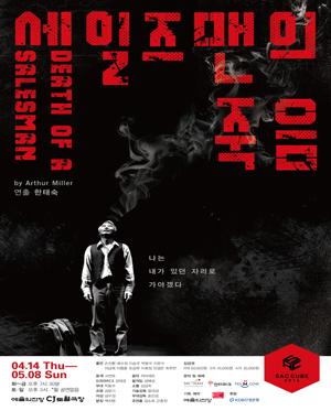 연극 <세일즈맨의 죽음>_SAC CUBE 2016