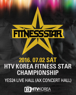 HTV KOREA FITNESS STAR CHAMPIONSHIP