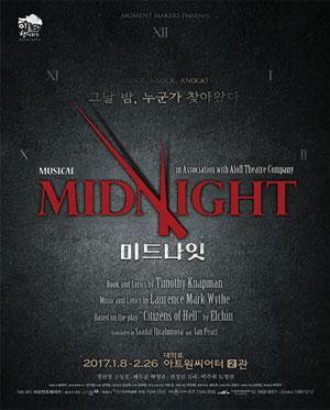 뮤지컬 <미드나잇>