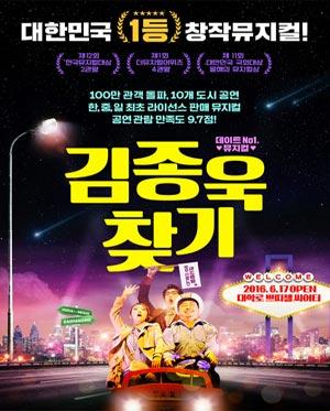뮤지컬 <김종욱 찾기>