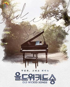 음악극 [올드위키드송] - 드림아트센터