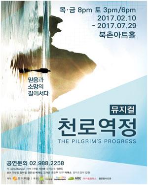 뮤지컬 [천로역정]