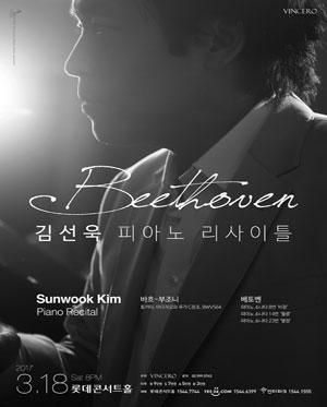 김선욱 피아노 독주회