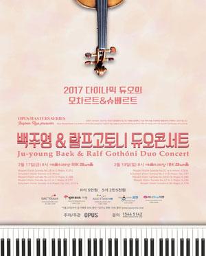 백주영, 랄프 고토니 듀오 콘서트 '모차르트&슈베르트' 2
