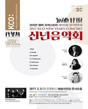 2017 KCO 신년음악회