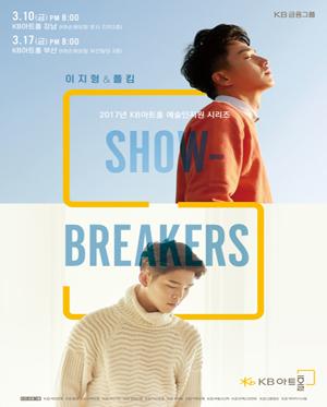 [부산] KB아트홀 기획공연 〈SHOW-BREAKERS : 이지형&폴킴〉