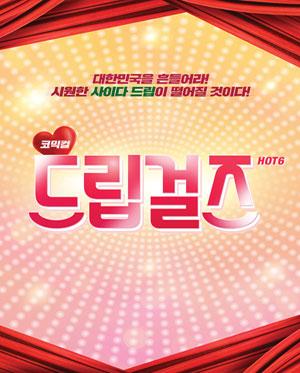 코믹컬 드립걸즈 시즌 6