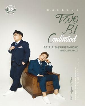 투빅 단독콘서트 [TWO BI Continued]