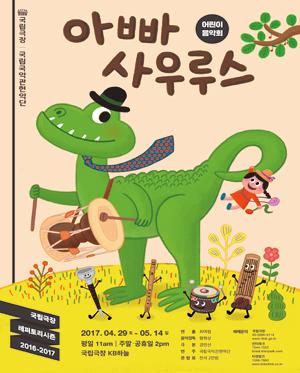 국립국악관현악단 어린이 음악회 <아빠사우루스>(2017)