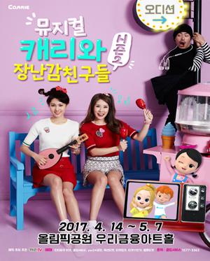 패밀리쇼! 뮤지컬 <캐리와 장난감 친구들 시즌 2_오디션>