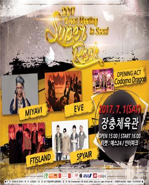 2017 한일SUPER ROCK [Great Meeting] IN SEOUL