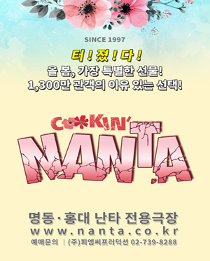 난타(NANTA)-명동공연