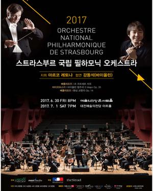 스트라스부르 국립 필하모닉 오케스트라 내한공연