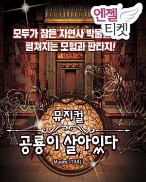 [수원] 뮤지컬 [공룡이 살아있다]